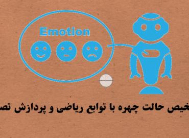 تشخیص حالت چهره با روش های ریاضی و راهکار پردازش تصویر
