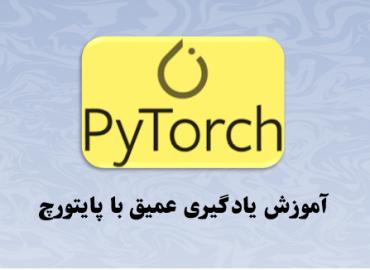 آموزش کامل یادگیری عمیق با pytorch در پایتون