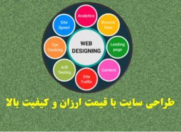 طراحی سایت با قیمت ارزان و کیفیت بالا